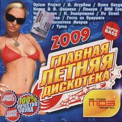 Скачать Диско 80Г Казино Мп3
